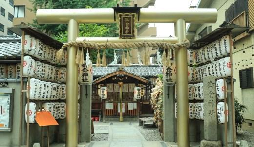 京都屈指の金運パワースポット!御金神社へ行ってきた【京都の神社】