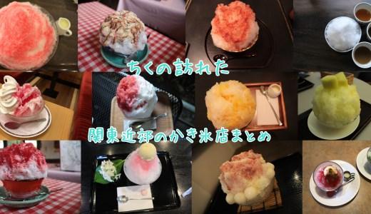 ちくが訪れた関東でかき氷を食べられるお店まとめ【千葉/茨城/東京/埼玉/神奈川/栃木】