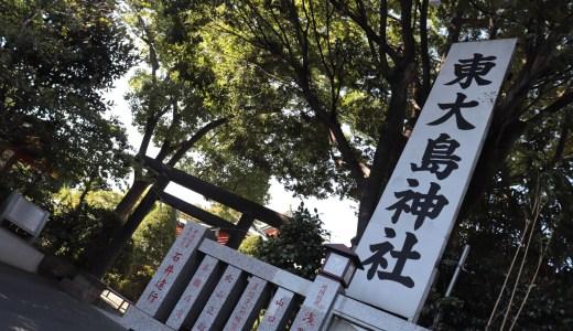 東大島神社へ行ってきた【東京の神社】