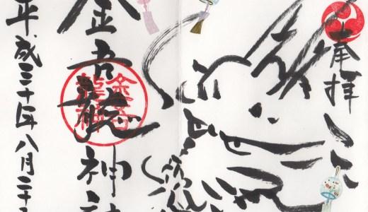 【小樽&代々木】金吾龍神社へ行ってきた【北海道&東京の神社】