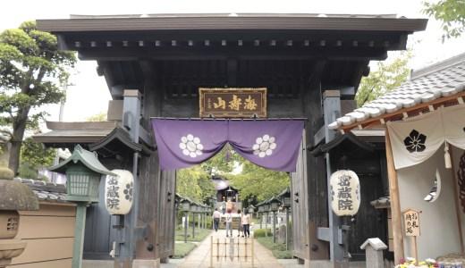 【川口】九重神社の隣にある四国八十八箇所のお砂踏みお寺 密蔵院へ行ってきた【埼玉の寺院】