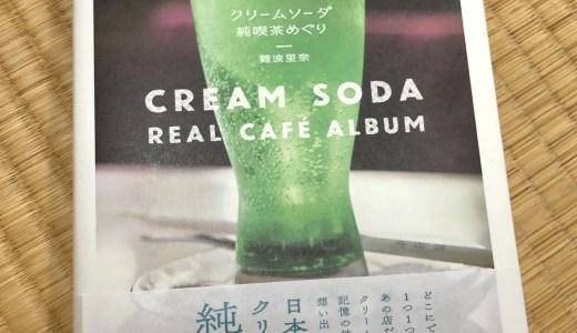 クリームソーダ好きなら絶対読むべき1冊!クリームソーダ 純喫茶めぐりをオススメしたい!