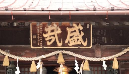 【栃木市】神明宮へ行ってきた【栃木の神社】