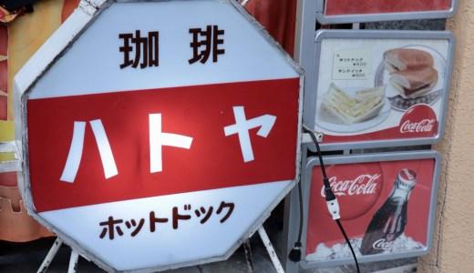 【浅草】クリームソーダの中にポッキー?!新仲見世通りにある喫茶店 ハトヤへ行ってきた【東京のグルメ】