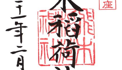 飛木稲荷神社へ行ってきた【東京の神社】