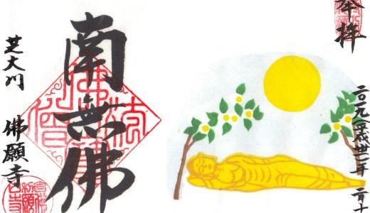 【大門/浜松町】人の優しさに触れ合える親切なお寺 佛願寺へ行ってきた【東京の寺院】