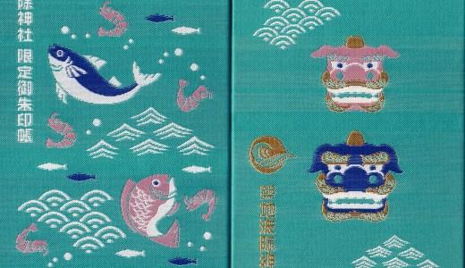 【専用御朱印帳もあるよ!】築地市場の近くにある波除神社(波除稲荷神社)へ行ってきた【東京の神社】
