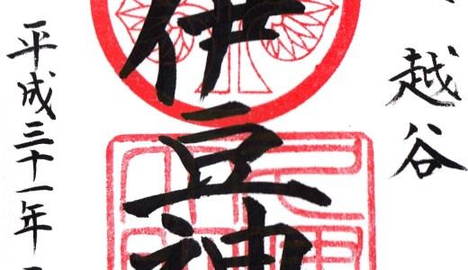 【越谷】久伊豆神社へ行ってきた【埼玉の神社】
