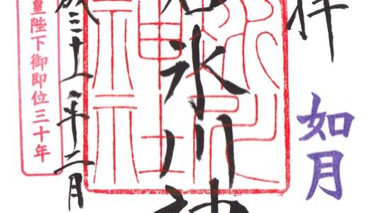 【渋谷&恵比寿】渋谷氷川神社&恵比寿神社へ行ってきた【東京の神社】