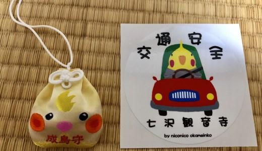 可愛い鳥さんたちに癒されるお寺!七沢観音寺へ行ってきた【神奈川の寺院】