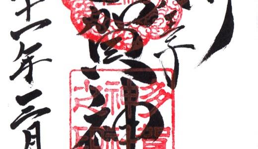 【八王子】多賀神社へ行ってきた【東京の神社】