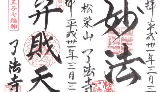 八王子七福神のお寺!境内の萌えキャラに癒される了法寺へ行ってきた【東京の寺院】