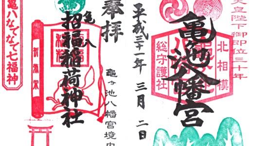 【相模原】亀ヶ池八幡宮へ行ってきた【神奈川の神社】