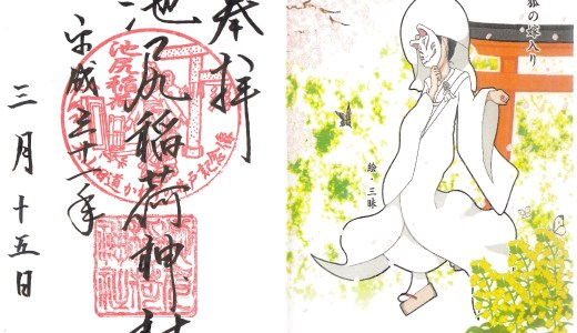 【池尻大橋】池尻稲荷神社へ行ってきた【東京の神社】
