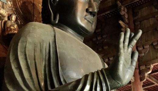 【世界遺産】奈良の大仏さまのいるお寺!東大寺を徹底解説します!【奈良の寺院】