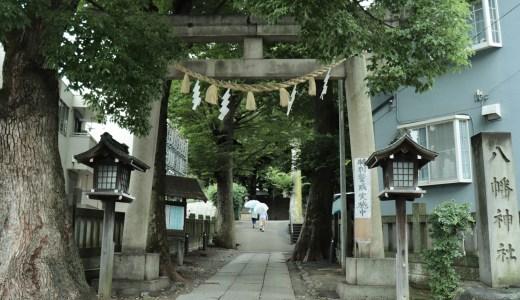 中目黒八幡神社へ行ってきた【東京の神社】