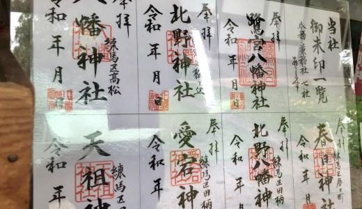 鷺宮八幡神社へ行ってきた【東京の神社】