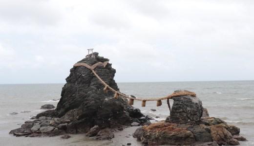 お伊勢参りの前に訪れたい!夫婦岩にある二見興玉神社へ行ってきた【三重の神社】