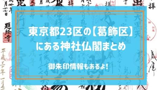 【御朱印情報も満載!】東京都23区の【葛飾区】にある神社仏閣まとめ