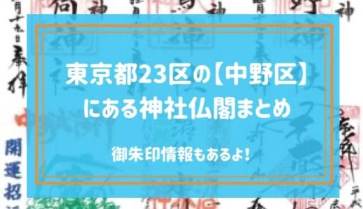【御朱印情報も満載!】東京都23区の【中野区】にある神社仏閣まとめ