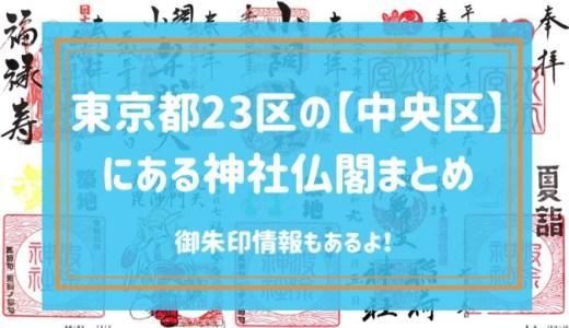 【御朱印情報も満載!】東京都23区の【中央区】にある神社仏閣まとめ