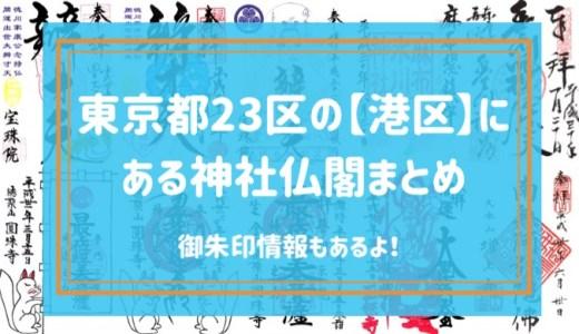 【御朱印情報も満載!】東京都23区の【港区】にある神社仏閣まとめ
