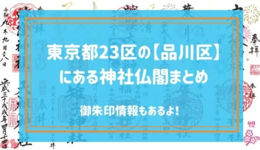 【御朱印情報も満載!】東京都23区の【品川区】にある神社仏閣まとめ