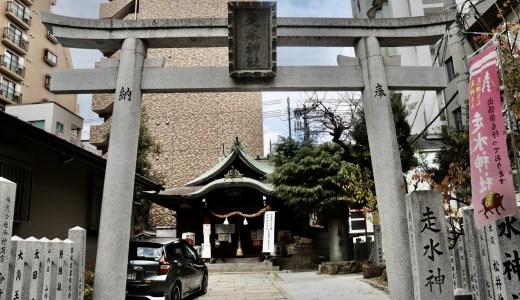 【神戸】走水神社へ行ってきた【兵庫の神社】