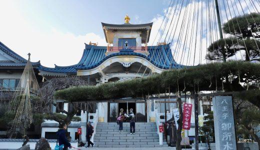 【八王子七福神】松姫さまゆかりのお寺!信松院へ行ってきた【東京の寺院】