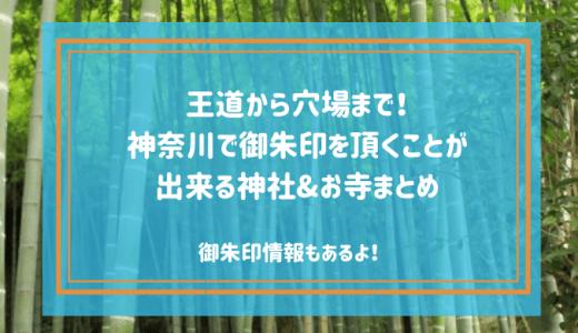 【限定御朱印情報もあるよ!】王道から穴場まで!神奈川で御朱印を頂くことが出来る神社&お寺まとめ