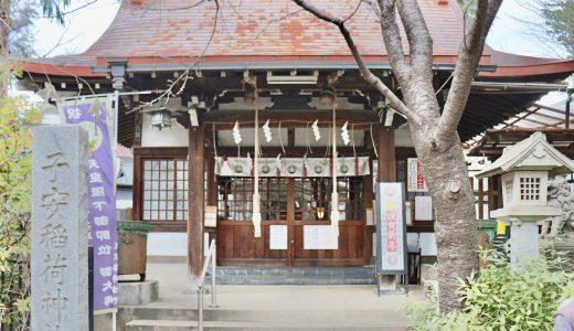 【池袋/大塚】安産祈願のお稲荷さん!子安稲荷神社へ行ってきた【東京の神社】