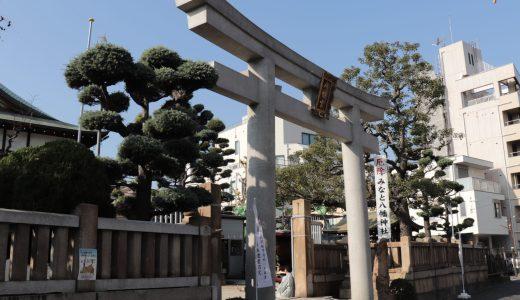【神戸】湊八幡神社へ行ってきた【兵庫の神社】