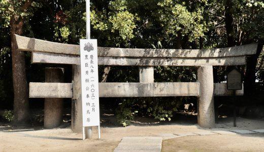 大阪城の近く!玉造稲荷神社へ行ってきた【大阪の神社】