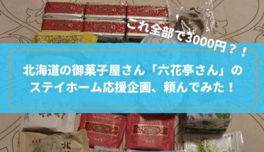 北海道の御菓子屋さん「六花亭さん」のステイホーム応援企画、頼んでみた!