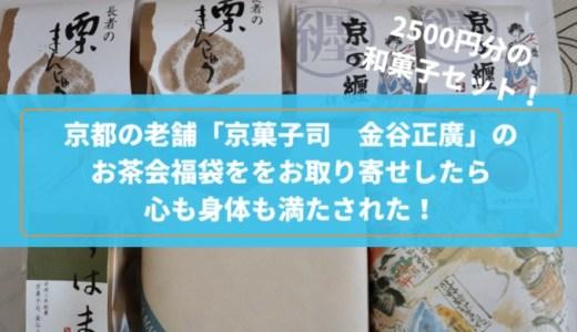 京都の老舗「京菓子司 金谷正廣」のお茶会福袋ををお取り寄せしたら、心も身体も満たされた!