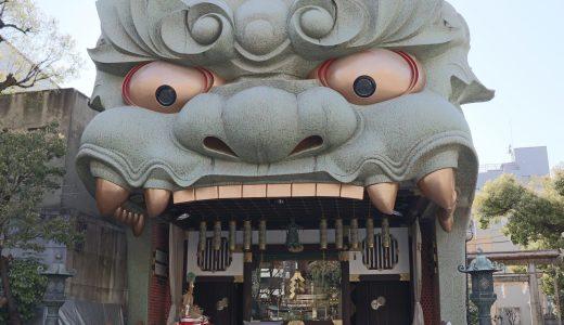 巨大な獅子頭がいるパワースポッ!ト!難波八阪神社へ行ってきた【大阪の神社】