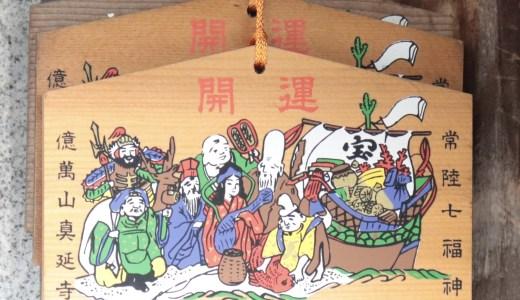 【土浦】常陸七福神の1つ!真延寺/眞延寺へ行ってきた【茨城の寺院】