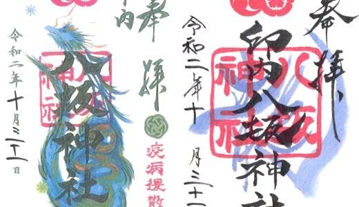 【船橋】印内八坂神社へ行ってきた【千葉の神社】