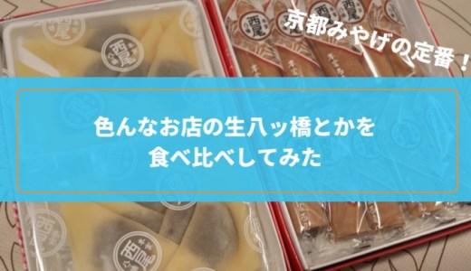 京都みやげの定番!八ッ橋を食べ比べしてみた