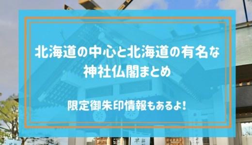 【限定御朱印情報もあるよ!】北海道の有名な神社仏閣まとめ【北海道】