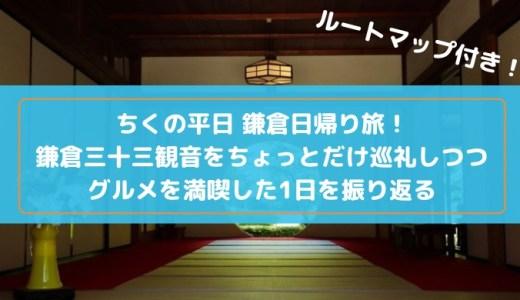 【ルートマップ付き】ちくの平日 鎌倉日帰り旅!鎌倉三十三観音をちょっとだけ巡礼しつつグルメを満喫した1日を振り返る