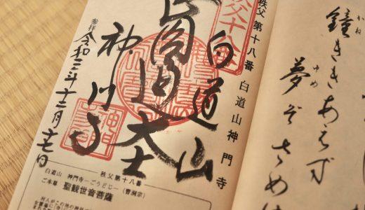 【ちくの秩父三十四観音巡り#18】神門寺へ行ってきた【埼玉の寺院】