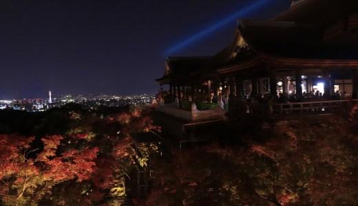 【ちくの西国三十三観音巡り#4】清水寺の夜間特別拝観へ行ってきた【京都の寺院】
