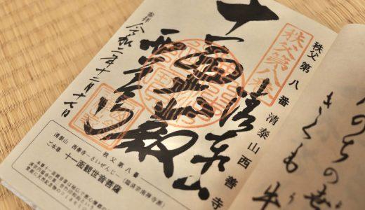 【ちくの秩父三十四観音巡り#8】西善寺へ行ってきた【埼玉の寺院】