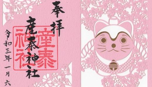 【前橋】切り絵御朱印がすごい!産泰神社へ行ってきた【群馬の神社】