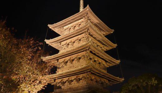 【京都駅付近/紅葉シーズン】東寺の夜間特別拝観へ行ってきた【京都の寺院】