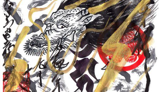【日光】六尺藤と手作り御朱印帳が話題!龍蔵寺へ行ってきた【栃木の寺院】