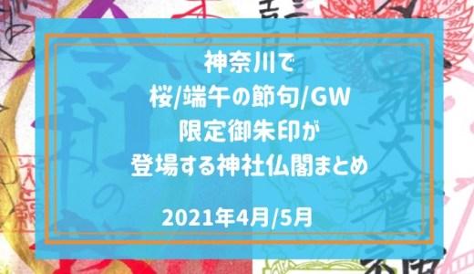 【2021年4月&5月】神奈川で桜/端午の節句/GW限定御朱印が登場する神社仏閣まとめ