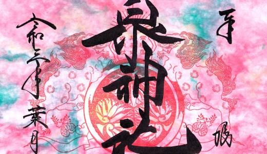 【日立】泉神社へ行ってきた【茨城の神社】