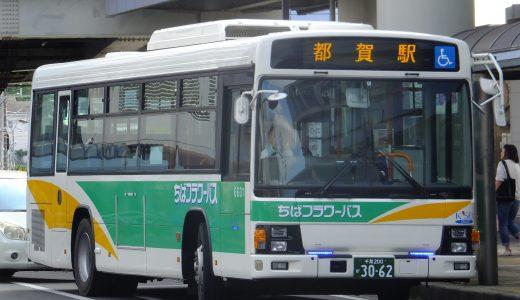 千葉200か3062(←習志野200か・750)